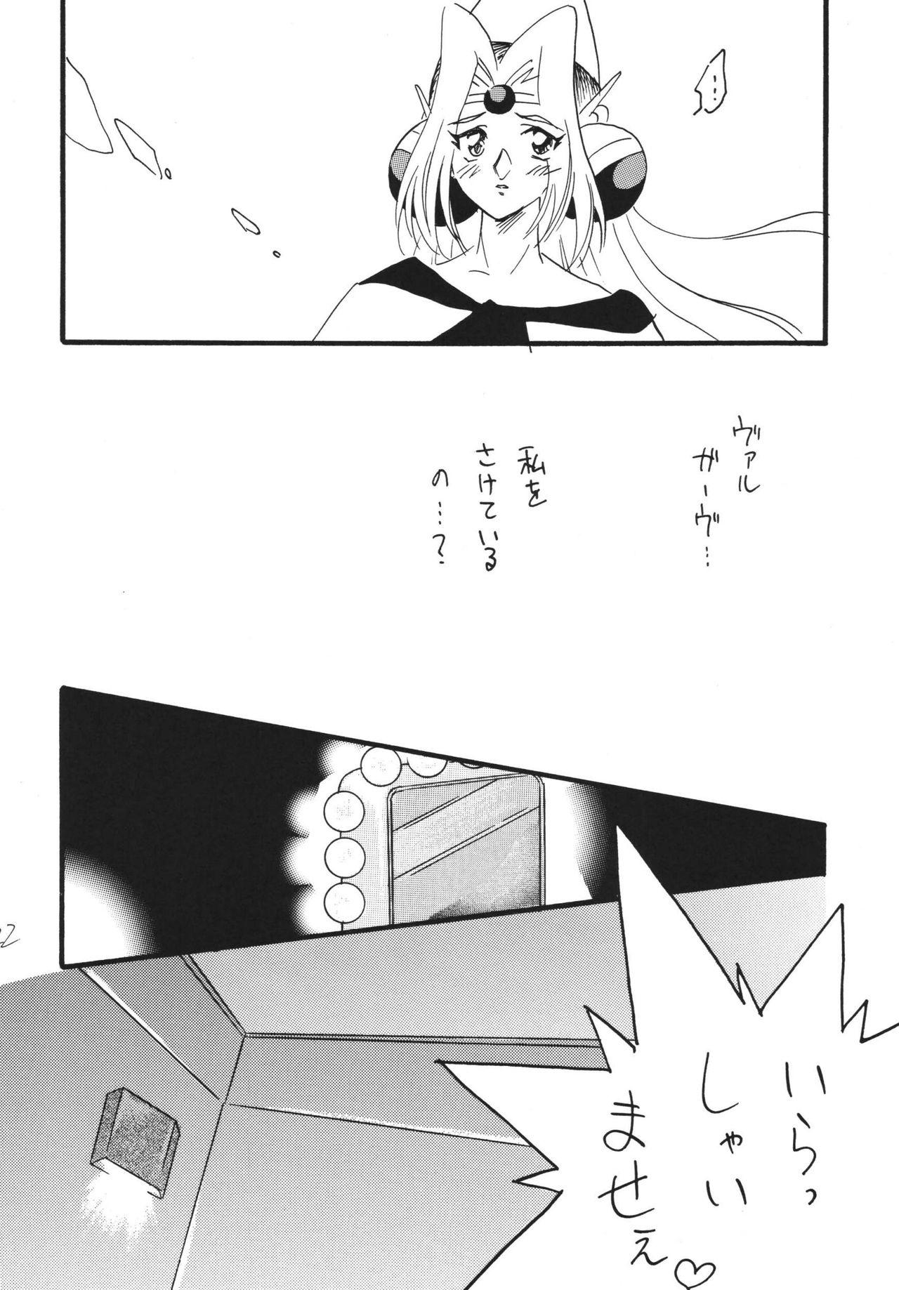 [日文a漫][银桃堂 (みたさとみ)] slayers adult 14