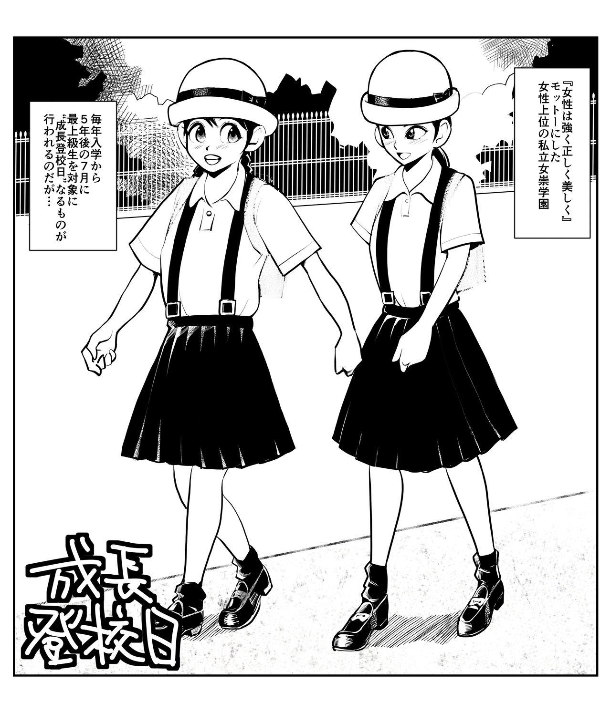 [日文a漫][ピーカン (幕野内)] 成长登校日 [2/22]