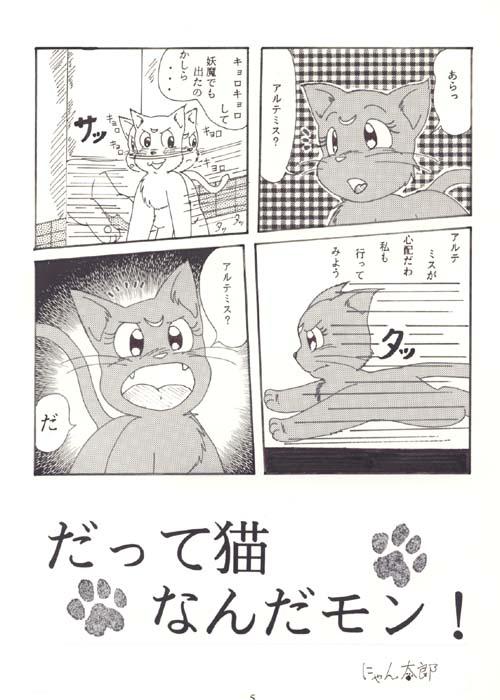 [日文a漫][にゃん太郎] だって猫なんだモン! (美少女