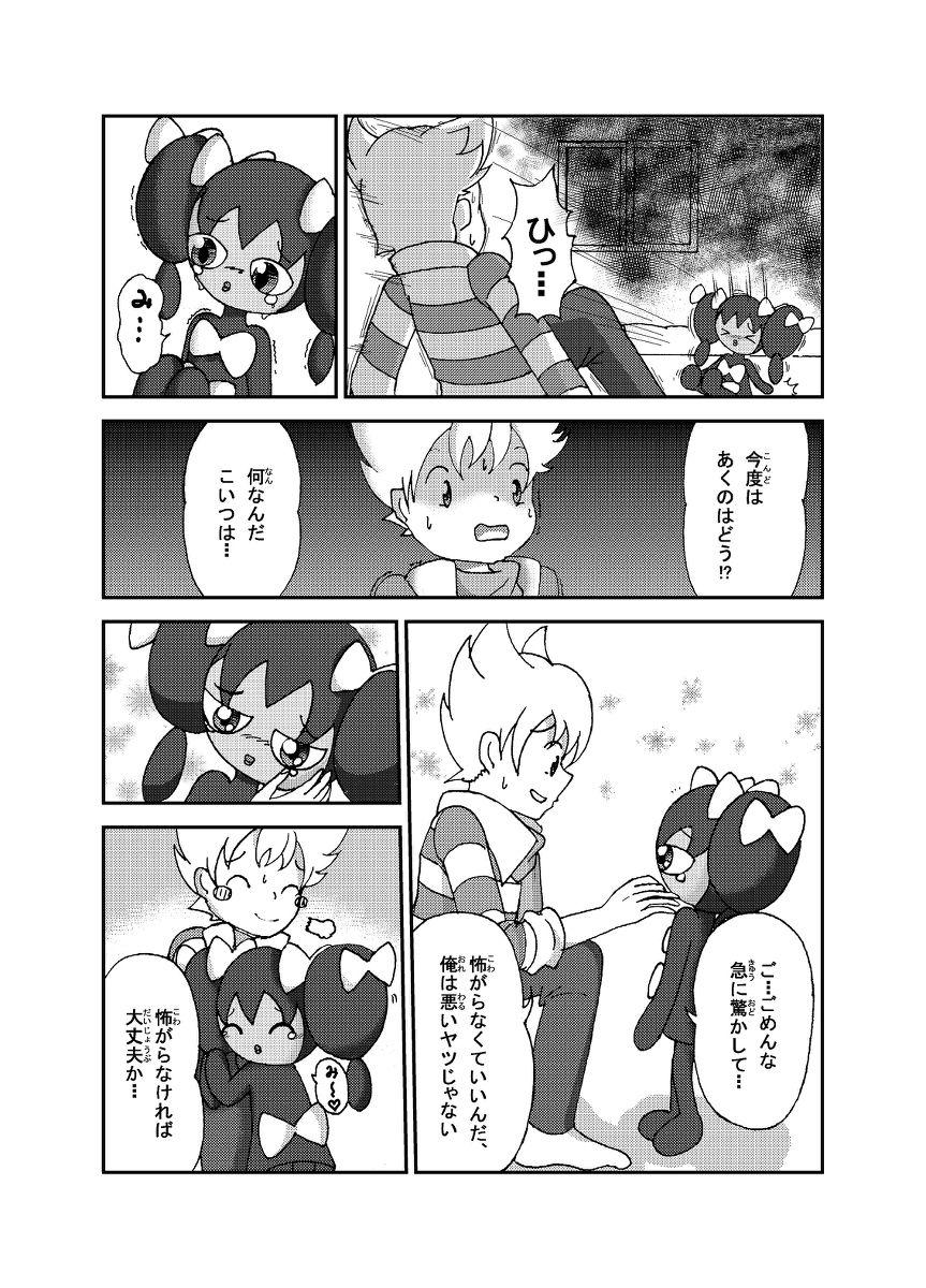 [日文a漫][sanji] ポケモン漫画 ゴッチンをゴチになる漫画.
