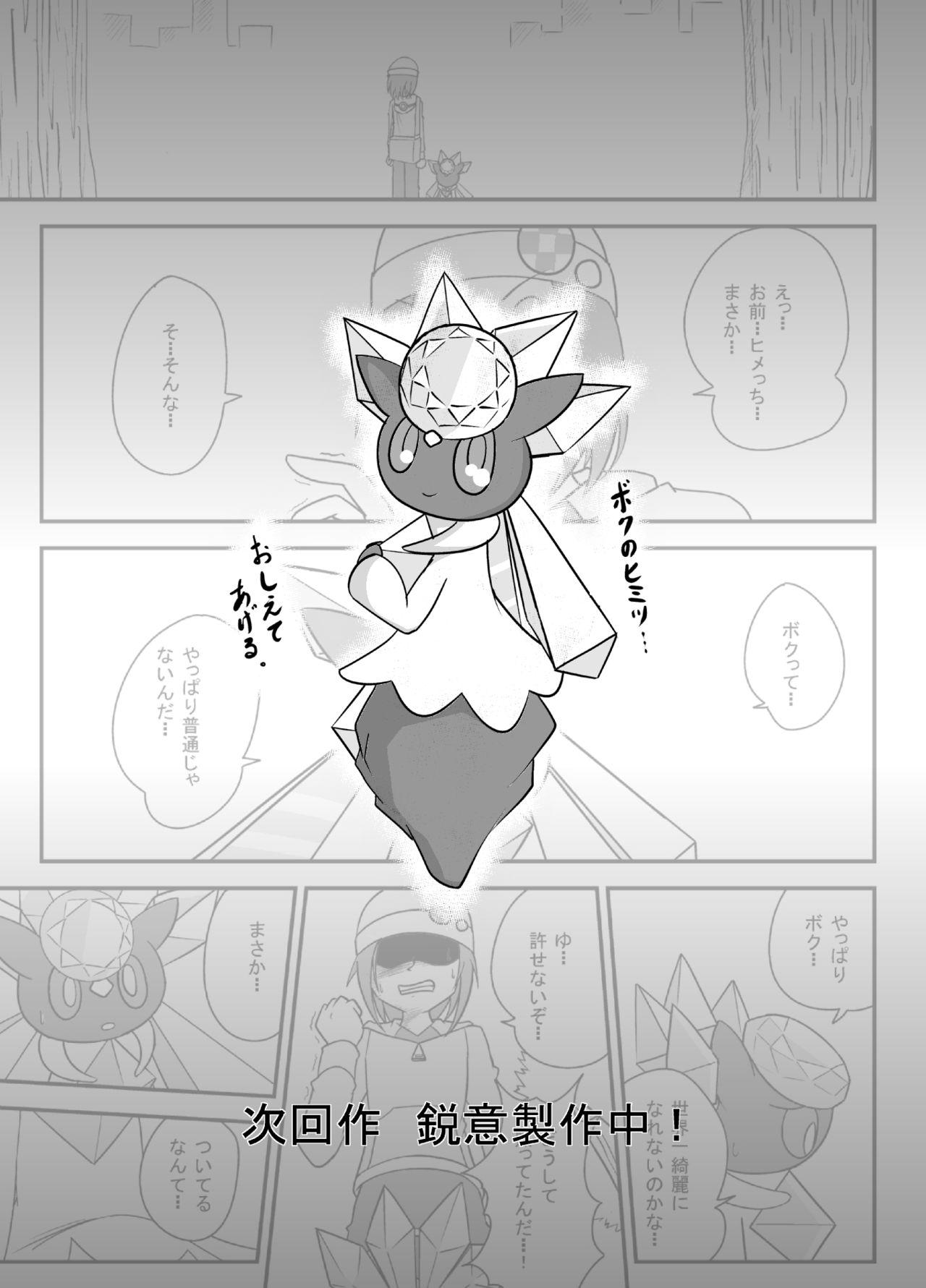 [日文a漫][ayashi sanji] ポケモン漫画 コウカイサキ