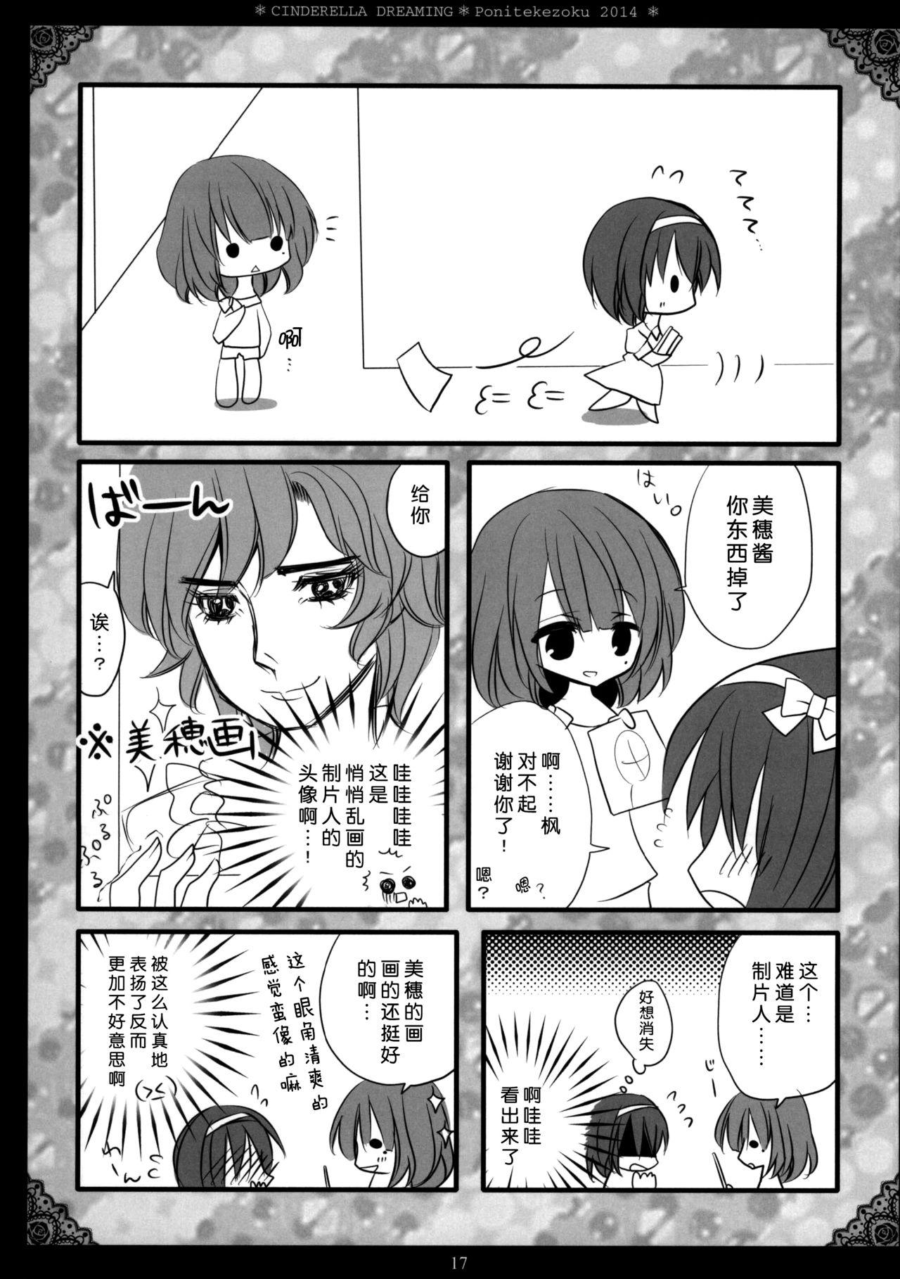 [中文a漫](サンクリ64) [ポニテケ族 (羽霜ゆき)] cinderella