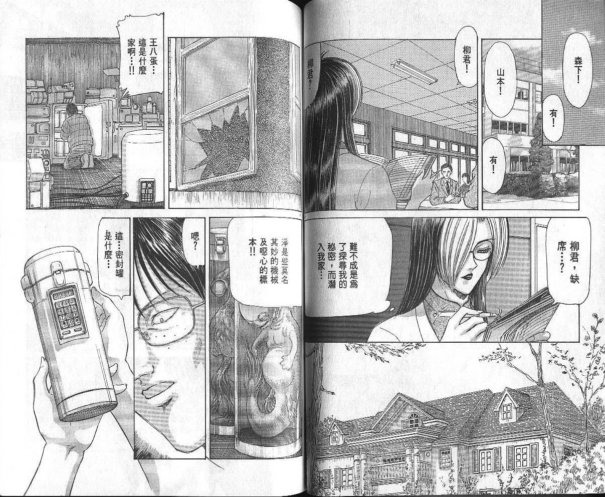[中文a漫]学校怪谈危险女教师 [48/97]
