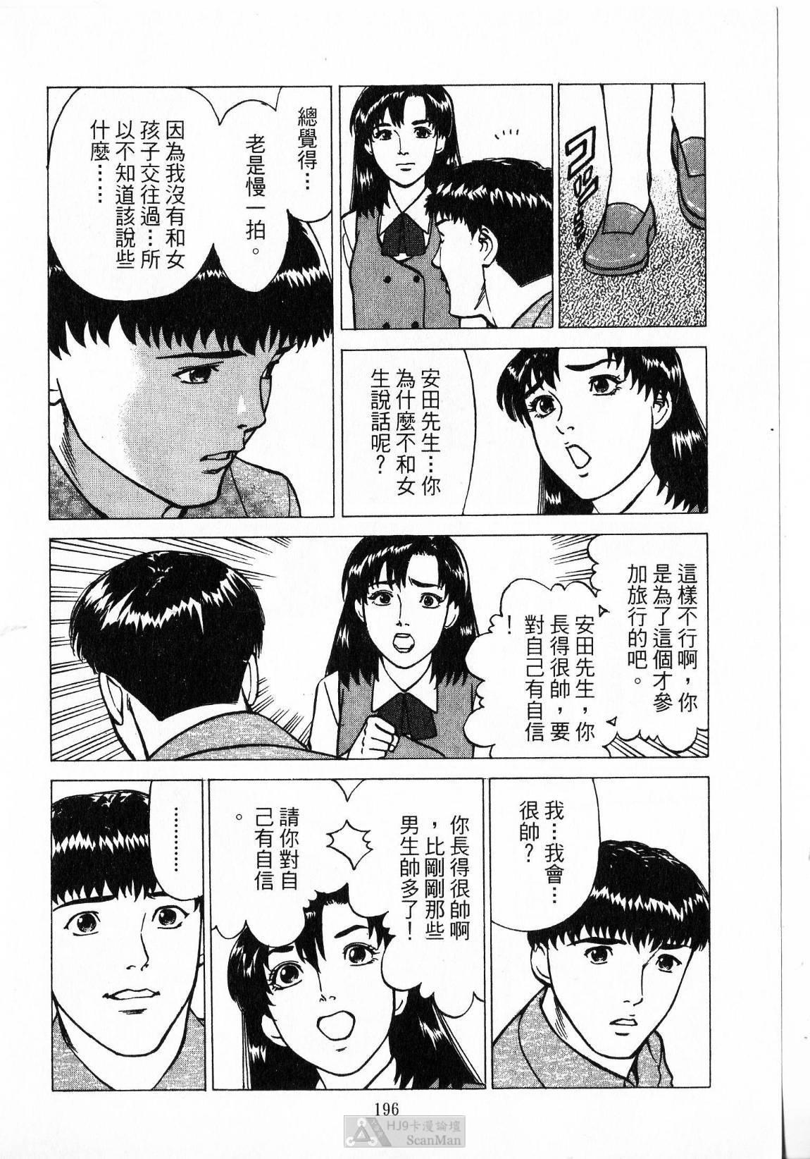 """[中文a漫][上端たに](成年漫画)- 快楽添乗员""""纯第02巻 [上端"""
