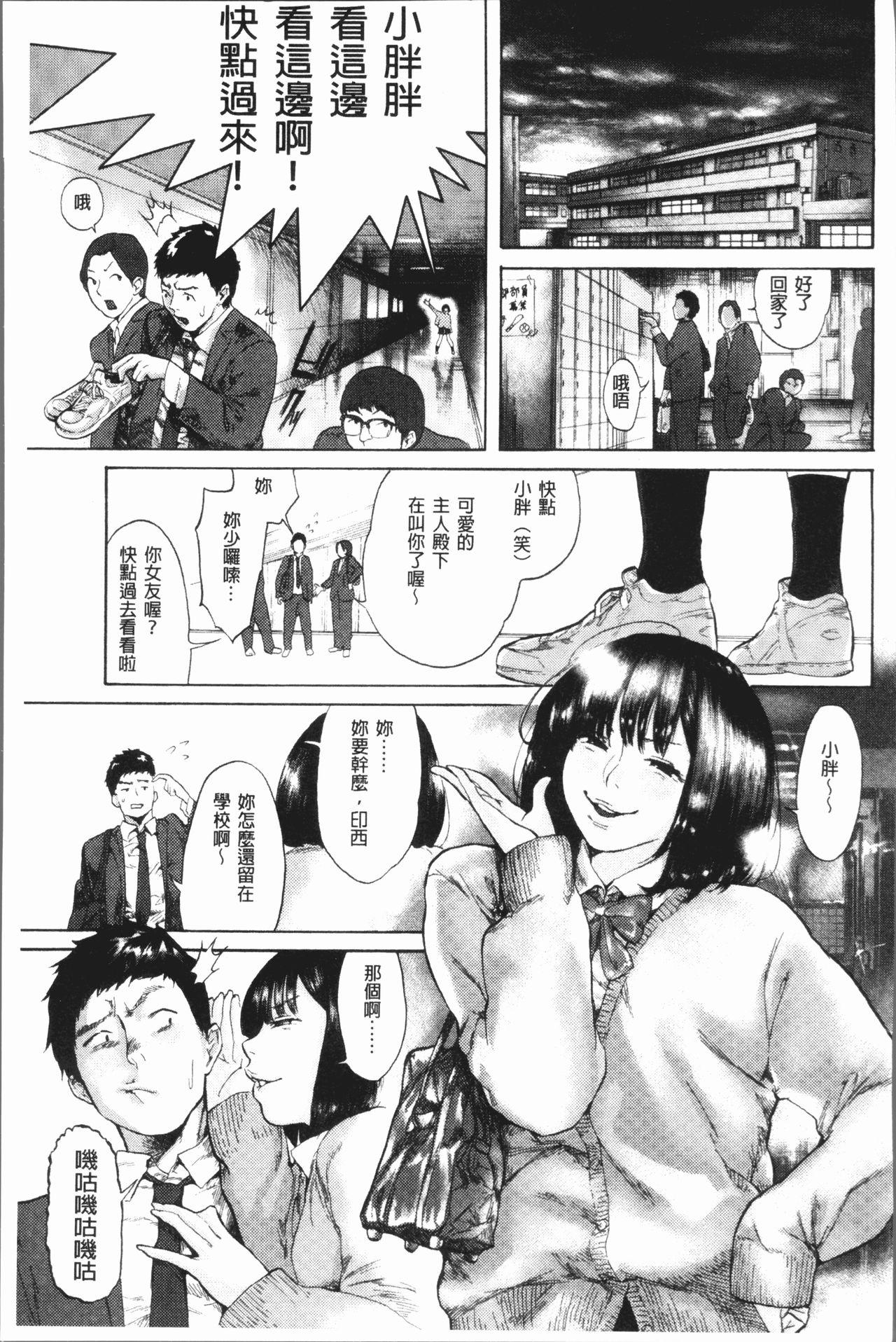 [中文a漫][べろせ] べろまん [中国翻訳] [139/197]